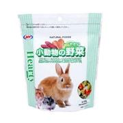 ハーティー 小動物の野菜 130g [小動物用フード・おやつ]