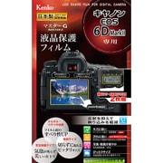 KLPM-CEOS6DM2 [マスターGフィルム キヤノン EOS 6D Mark2 用]