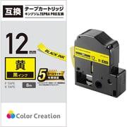 CTC-KSC12Y [テプラPRO用 互換テープ パステル/イエローテープ 黒文字 8m/12mm幅]
