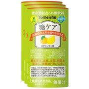 糖ケアゆず×レモン 125ml×3本 [機能性表示食品(清涼飲料水)]