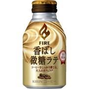 ファイア 香ばし微糖ラテ 260g×24本 ボトル缶 [コーヒー飲料]