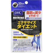 DHCエクササイズダイエット 20日分 1日/1粒 [サプリメント 機能性表示食品]