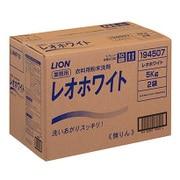 レオホワイト 10kg(5kg×2袋) [業務用 衣料用粉末洗剤]