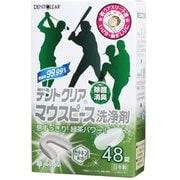 K7036 [デントクリア マウスピース洗浄剤 緑茶の香り 48錠]