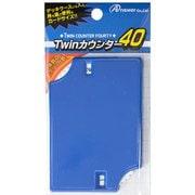 ANS-TC068BL [トレーディンクカード用Twinカウンター ブルー]