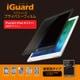 UNIQ マグネット式プライバシーフィルム 9.7インチ/iGuard/iPad Air 2・iPad 第5世代 専用/縦画面用/IG97PFP