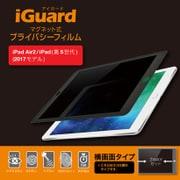IG97PFL [iGurdプライバシーフィルム iPad Air 2/iPad (2017)横方向]