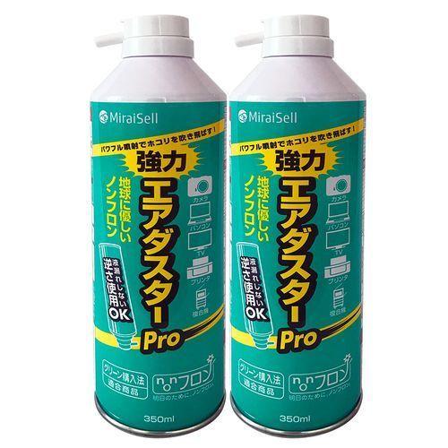 MS2-ADPRO-2P [エアダスターPro 2本パック]