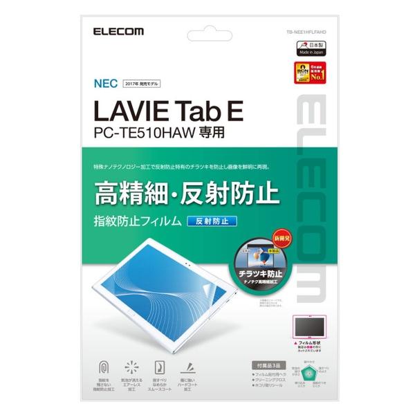 TB-NEE1HFLFAHD [NEC LaVieTab E 10.1inch PC-TE510HAW専用 保護フィルム 防指紋エアーレス 高精細 反射防止]