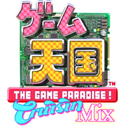 ゲーム天国 CruisinMix 限定版 [PS4ソフト]