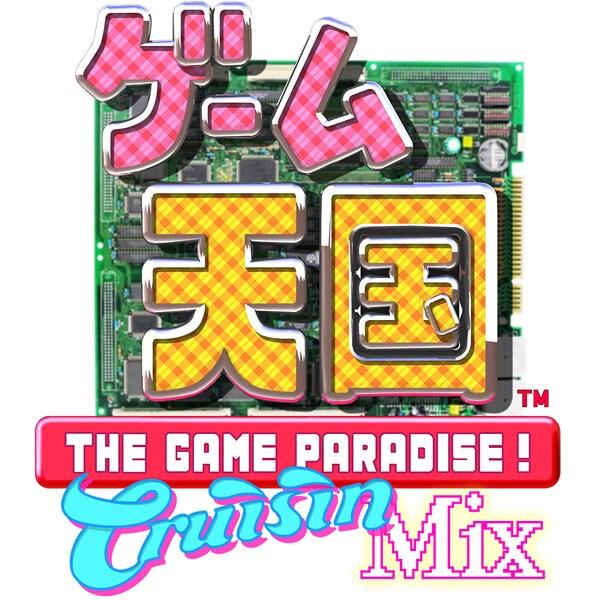 ゲーム天国 CruisinMix 通常版 [PS4ソフト]