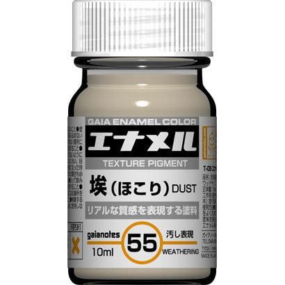 GE055 埃(ほこり) [ガイアエナメルカラー]
