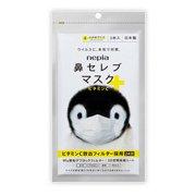 ネピア 鼻セレブマスク+ビタミンC 小さめサイズ 3枚入り [マスク]