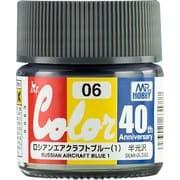 AVC06 [Mr カラー 40th Anniversary シリーズ ロシアンエアクラフトブルー 1]