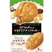 ステラおばさんのマカダミアナッツクッキー 4枚
