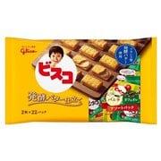江崎グリコ ビスコ大袋 発酵バター仕立て アソートパック 44枚