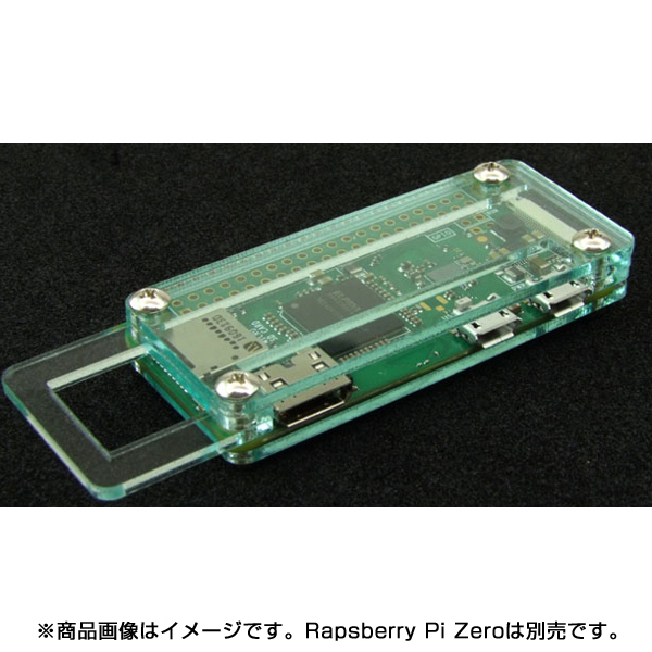 KP-ZeroCase [Rapsberry Pi Zero アクリルケース]