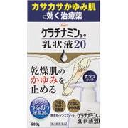 ケラチナミン乳状液20 200g [第3類医薬品 手指の荒れ・角化症]