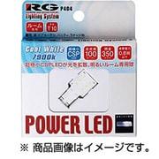 RGH-P404 [トヨタ ラゲッジ用 T10サイドプレート 7900K]