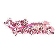 千の刃濤、桃花染の皇姫 初回限定版 [PSVitaソフト]