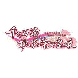 千の刃濤、桃花染の皇姫 通常版 [PS4ソフト]