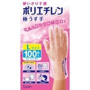 使いきり手袋 ポリエチレン 極うす手 Lサイズ 半透明 100枚 [使い捨て手袋]