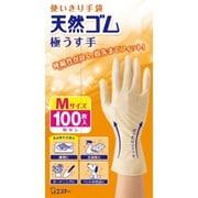 使いきり手袋 天然ゴム 極うす手 Mサイズ ナチュラル 100枚 [使い捨て手袋]