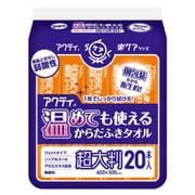 日本製紙クレシア アクティ温めても使えるからだふきタオル超大判・個包装 20本 [介護清潔用品]