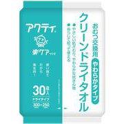 日本製紙クレシア アクティクリーンドライタオル やわらかタイプ 30枚 [介護清潔用品]