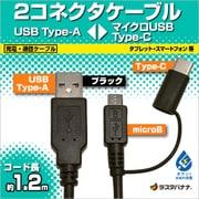 RBHE272 [マイクロUSB タイプC 2コネクタ 充電・通信 ケーブル 2.4A 1.2m ブラック]