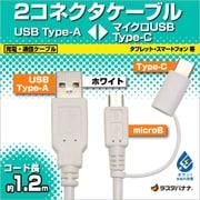 RBHE273 [マイクロUSB タイプC 2コネクタ 充電・通信 ケーブル 2.4A 1.2m ホワイト]