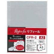 CFR-2 [Raku-fu(ラクフ) 楽譜ファイル専用リフィル A3 4穴 5枚入り]