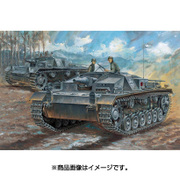 WWII ドイツ軍 III号突撃砲 C/D型 [1/72 ミリタリーシリーズ DR7553]