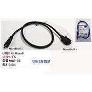 MBE-05 [USB2.0(MicroB)延長ケーブル オス-メス]