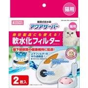 アクアサーバー 軟水化フィルター 猫用 [猫用餌やり・水やり用品]