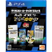 デジモンストーリー サイバースルゥース ハッカーズメモリー 初回限定生産版「デジモン 20th Anniversary BOX」 [PS4ソフト]