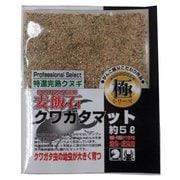 極 麦飯石クワガタマット 5L