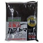極 麦飯石カブトマット 5L