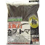極 麦飯石カブトマット 10L