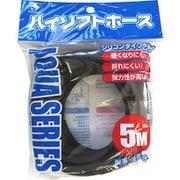 ハイソフト ブラック 5m HS-5-B [観賞魚用エアーチューブ]