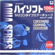 ハイソフト 100m HS100-BOX-W [観賞魚用エアーチューブ]