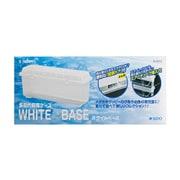 ホワイトベース多目的飼育ケース S-5515 [水槽]