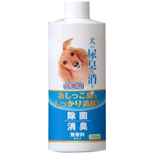 犬の尿臭を消す消臭剤 つめかえ用 [250mL]
