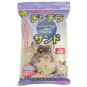 チンチラサンド 1.5kg [小動物用底砂・床材]