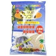 オカヤドカリのサンゴ砂 お徳用 2kg [アクアリウム用底砂・砂利]