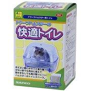 三晃 ドワーフハムスターの快適トイレ P01