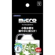 NLM-085 マイクロLEDライト [アクアリウム用ライト・照明]