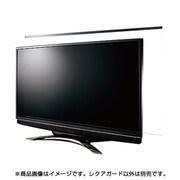 C2ALGC205802141 [液晶テレビ保護パネル 58V型用 反射防止付レクアガード]
