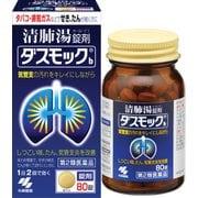 ダスモックb 80錠 [第2類医薬品 漢方薬・生薬]