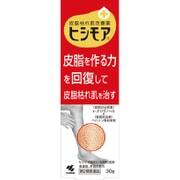 ヒシモア 30g [第2類医薬品 皮膚用治療薬]
